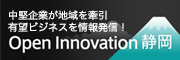 Open Innovation 静岡